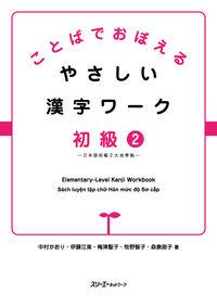 ことばでおぼえる やさしい漢字ワーク 初級2―日本語初級2大地準拠―