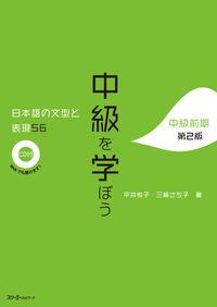 中級を学ぼう 日本語の文型と表現56 中級前期 第2版