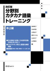 改訂版 分野別カタカナ語彙トレーニング