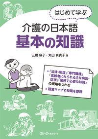 はじめて学ぶ介護の日本語 基本の知識