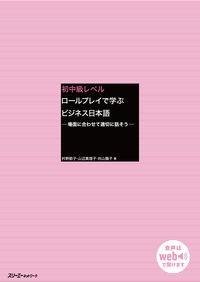 初中級レベル ロールプレイで学ぶビジネス日本語 -場面に合わせて適切に話そう-