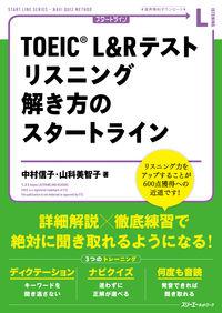 TOEIC® L&R テスト リスニング 解き方のスタートライン