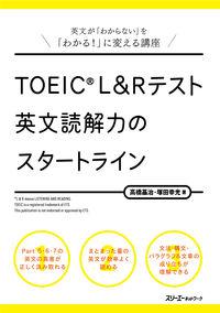 TOEIC® L&R  テスト  英文読解力のスタートライン