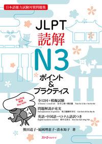 JLPT読解N3 ポイント&プラクティス