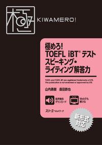 極めろ! TOEFL iBT® テスト スピーキング・ライティング解答力