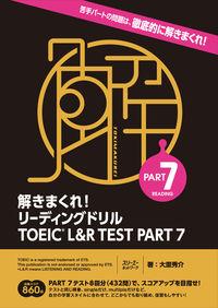 解きまくれ! リーディングドリル TOEIC® L&R TEST PART 7