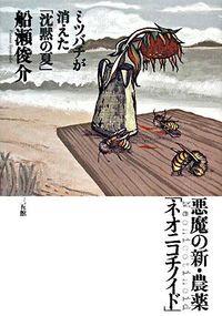 悪魔の新・農薬「ネオニコチノイド」 / ミツバチが消えた「沈黙の夏」