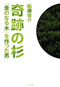 奇跡の杉 / 「金のなる木」を作った男