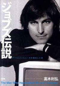 ジョブズ伝説 / アートとコンピュータを融合した男