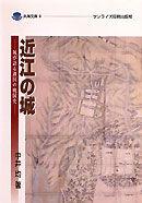 近江の城 / 城が語る湖国の戦国史