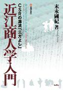 近江商人学入門 / CSRの源流「三方よし」