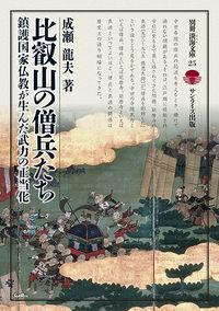比叡山の僧兵たち