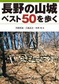 [ 和図書 ] 長野の山城ベスト50を歩く