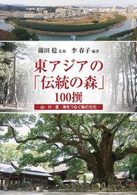 東アジアの「伝統の森」100撰
