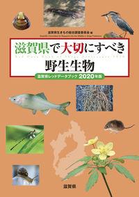 滋賀県で大切にすべき野生生物