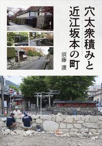 穴太衆積みと近江坂本の町