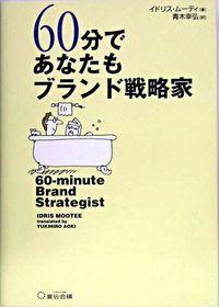 60分であなたもブランド戦略家