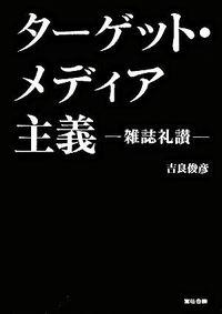 ターゲット・メディア主義 / 雑誌礼讃