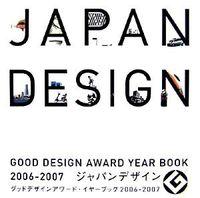 ジャパンデザイン 2006ー2007 / グッドデザインアワード・イヤーブック