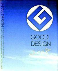 ジャパンデザイン 2008ー2009 / グッドデザインアワード・イヤーブック