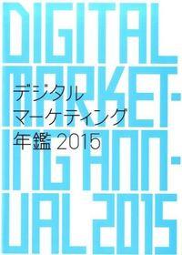 デジタルマーケティング年鑑 2015