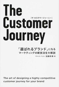The Customer Journey / 「選ばれるブランド」になるマーケティングの新技法を大解説