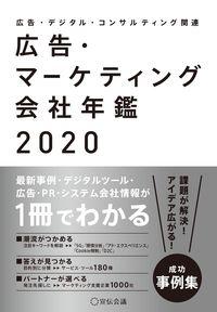 広告・マーケティング会社年鑑2020