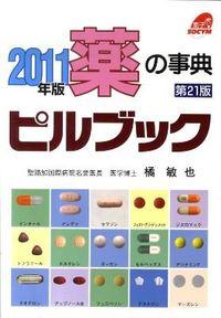 薬の事典ピルブック〈2011年版〉