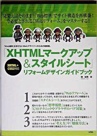 「XHTMLマークアップ&スタイルシート」リフォームデザインガイドブック / 「Web標準」を学びたいWebデザイナーのための指南書。