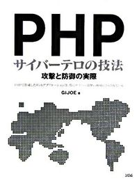PHPサイバーテロの技法 / 攻撃と防御の実際