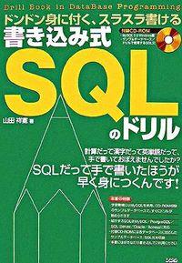書き込み式SQLのドリル / ドンドン身に付く、スラスラ書ける