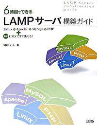 6時間でできるLAMPサーバ構築ガイド / Linux & Apache & MySQL & PHP+最新CMSですぐ使える