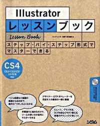 Illustratorレッスンブック / ステップ・バイ・ステップ形式でマスターできる