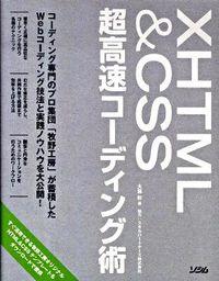 XHTML & CSS超高速コーディング術