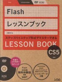 Flashレッスンブック / ステップバイステップ形式でマスターできる
