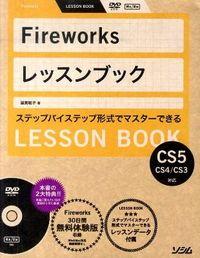 Fireworksレッスンブック / ステップバイステップ形式でマスターできる