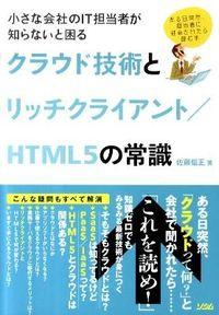 小さな会社のIT担当者が知らないと困るクラウド技術とリッチクライアント/HTML5の常識 / ある日突然、担当者に任命されたら読む本