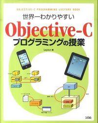 世界一わかりやすいObjectiveーCプログラミングの授業