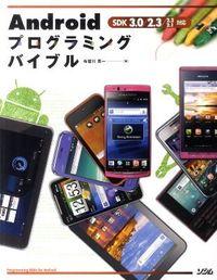 Androidプログラミングバイブル / SDK 3.0/2.3/2.2/2.1対応