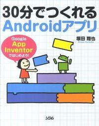 30分でつくれるAndroidアプリ / Google App Inventorではじめよう!
