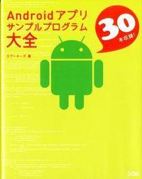 Androidアプリサンプルプログラム大全 / 30本収録!