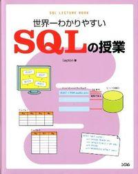 世界一わかりやすいSQLの授業
