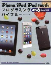 iPhone/iPad/iPod touchプログラミングバイブル / iOS 6/Xcode 4対応