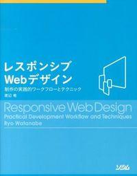 レスポンシブWebデザイン / 制作の実践的ワークフローとテクニック