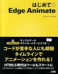 はじめてのEdge Animate / コードが苦手な人にも朗報タイムラインでアニメーションを作れる!
