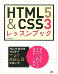 HTML5 & CSS3レッスンブック