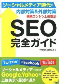 検索エンジン上位表示SEO完全ガイド / ソーシャルメディア時代の内部対策&外部対策