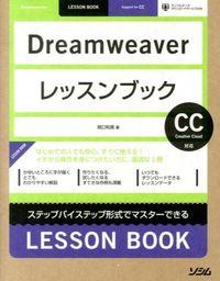 Dreamweaverレッスンブック / ステップバイステップ形式でマスターできる