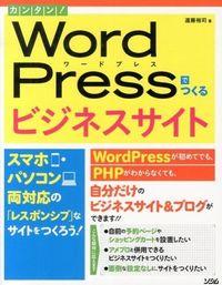 カンタン!WordPressでつくるビジネスサイト / スマホ・パソコン両対応の「レスポンシブ」なサイトをつくろう!