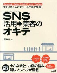 SNS活用→集客のオキテ / Facebook、Twitter、LINE@、ブログ、YouTubeすぐに使える定番ツールで商売繁盛
